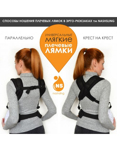 Эрго-рюкзак тм Nashsling Combi - Smoky